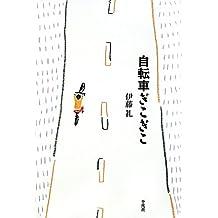 Itō Sei-shi koibumi ōrai