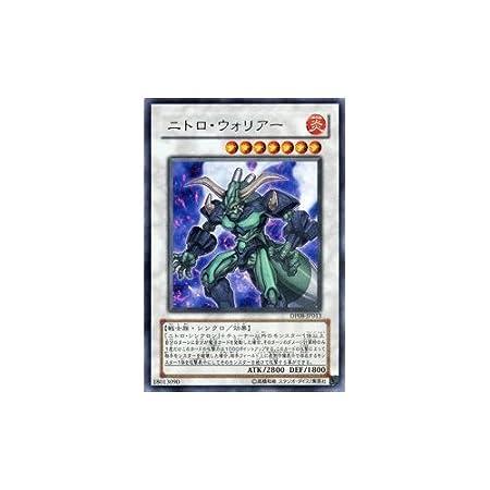 cartas de Yu-Gi-Oh [nitro Guerrero] DP08-JP013-R