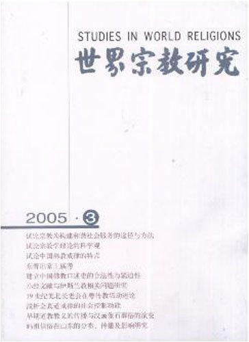 Shijie Zongjiao Yanjiu = Shih Chieh Tsung Chiao Yen Chiu = S PDF