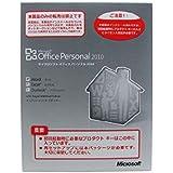 Microsoft Office Personal 2010 (DSP/ OEM)+PCパーツ (PC1台/1ライセンス)