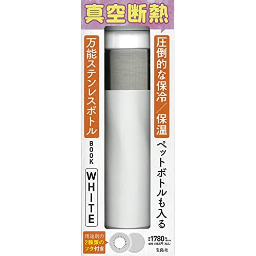 圧倒的な保冷 / 保温 ペットボトルも入る 万能ステンレスボトル BOOK WHITE 画像