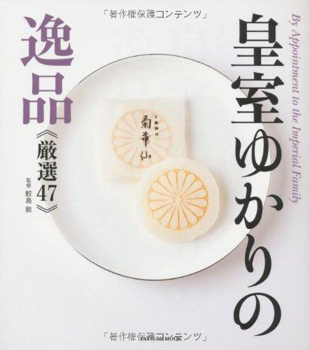 皇室ゆかりの逸品厳選47 (タツミムック)