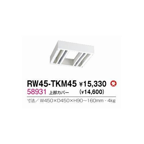 RW45-TKM45 上部カバー B007CPP7UE