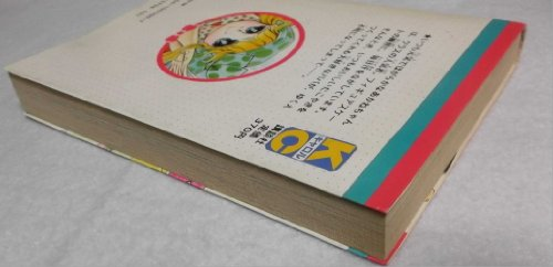 VIVA! Akane-chan (2) (Carroll KC) (1984) ISBN: 4061055097 [Japanese Import]