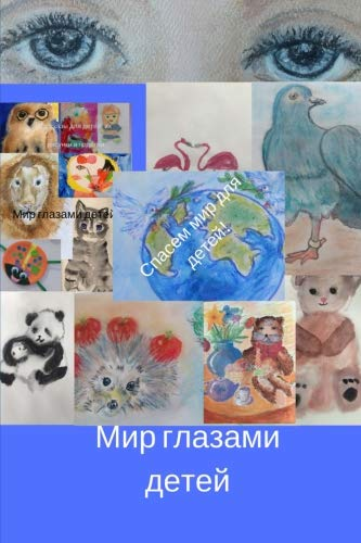The world through the eyes of children (Russian Edition) by CreateSpace Independent Publishing Platform