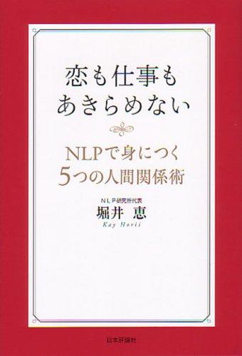 Download Koi mo shigoto mo akiramenai : NLP de minitsuku 5tsu no ningen kankeijutsu PDF