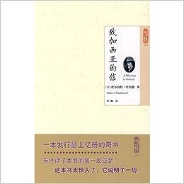 letter to garcia mei ha bo de hubbard e luo jia yi 9787564021900 amazoncom books