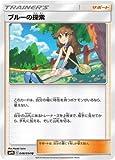 ポケモンカードゲーム/PK-SM9b-048 ブルーの探索 U