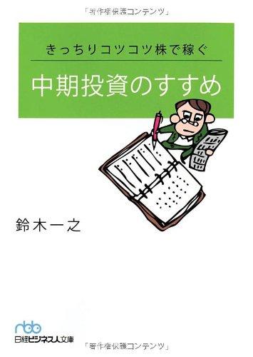 きっちりコツコツ株で稼ぐ 中期投資のすすめ (日経ビジネス人文庫)