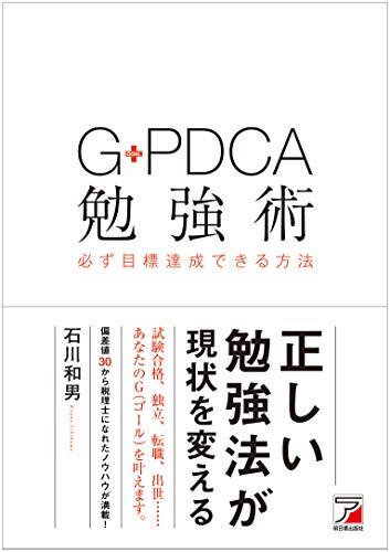 G-PDCA勉強術 必ず目標達成できる方法 (アスカビジネス)