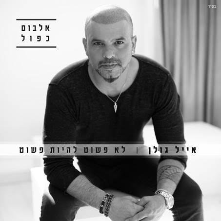 Eyal Golan 2CD's Set - It's not simple to be simple - New Album 2017 אייל גולן