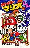 Super Mario-kun (21) (Colo Dragon Comics) (1999) ISBN: 4091426913 [Japanese Import]