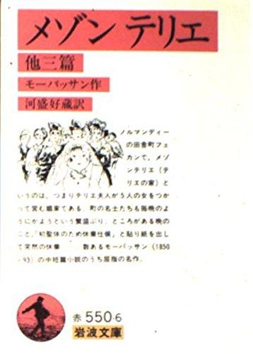 メゾンテリエ―他三編 (岩波文庫 赤 550-6)