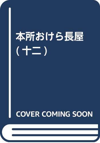 本所おけら長屋(十二) (PHP文芸文庫)