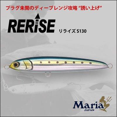 マリア(Maria) ペンシルベイト リライズ S130 130mm 70g の商品画像