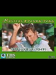 マスターズ・オフィシャル・フィルム1976