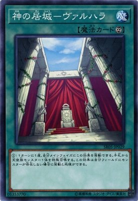 Yu-Gi-Oh / Ties of the Brethren (Common) / Surge of Divine Light (SR05-JP029) / A Japanese Single individual Card