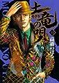 土竜(モグラ)の唄 11 (ヤングサンデーコミックス)