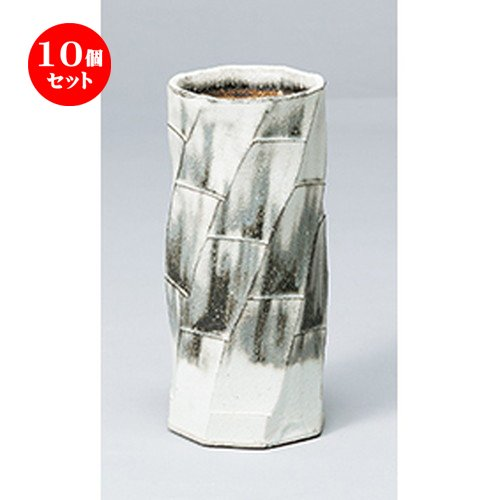 10個セット白化粧面取 [ 8 x 18.5cm ] 【 花瓶 】 【 インテリア 置物 料亭 旅館 業務用 】 B07BXQ6PVM