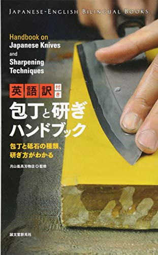 (Japanese Knives and Sharpening Techniques (Japanese-English Bilingual Books))