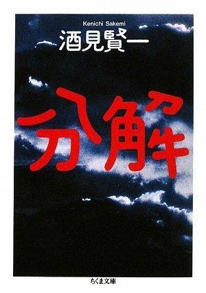 分解 (ちくま文庫)