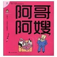 阿哥阿嫂/傻样儿朱森林系列幽默漫画