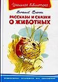 img - for Stories tales about animals School Library Rasskazy i skazki o zhivotnykh Shkolnaya biblioteka book / textbook / text book