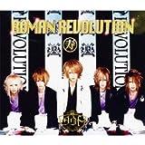 ROMAN REVOLUTION(初回限定寿盤)(DVD付)