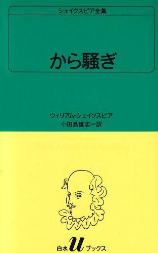 から騒ぎ (白水Uブックス (17))