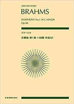 スコア ブラームス 交響曲第1番 ハ短調 (zen-on score)