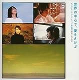 世界の中心で、愛をさけぶ オリジナル・サウンドトラック完全版(CCCD)