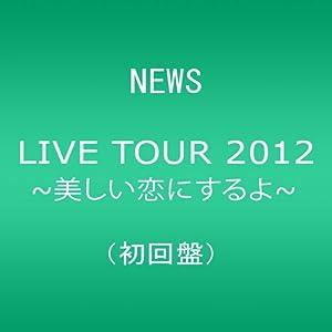 『NEWS LIVE TOUR 2012 ~美しい恋にするよ~』