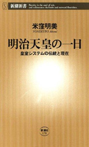 明治天皇の一日―皇室システムの伝統と現在―(新潮新書)