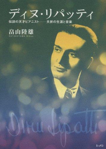 ディヌ・リパッティ  伝説のピアニスト夭逝の生涯と音楽
