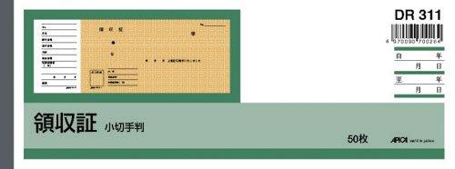 [해외]アピカ 영수증 (영수증 첨부) 수 표 판 (찢고 절취선 들어가고) 단식 전표 × 10 권의 DR311 / Apica receipt (with control) check format (with cut perforation) trifecta voucher × 10 books DR311