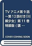 TVアニメ第9話~第12話付き「川柳少女」第11巻特装版 (講談社キャラクターズライツ)