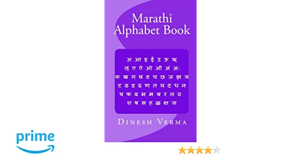 Marathi Alphabet Book (English and Marathi Edition): Dinesh