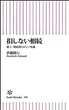 損しない相続 遺言・相続税の正しい知識 (朝日新書)