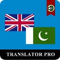 Urdu (Pakistan) English Translator Pro