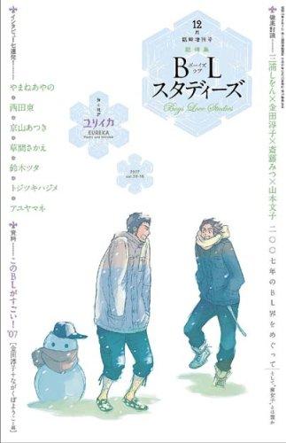 ユリイカ2007年12月臨時増刊号 総特集=BL(ボーイズラブ)スタディーズ