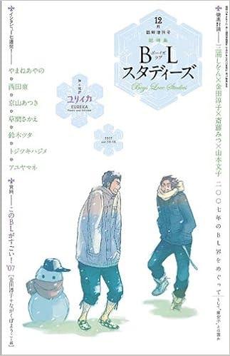 Book's Cover of ユリイカ2007年12月臨時増刊号 総特集=BL(ボーイズラブ)スタディーズ (日本語) ムック – 2007/12/25