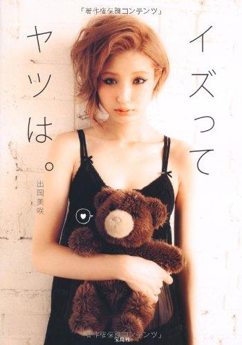出岡美咲 最新号 表紙画像