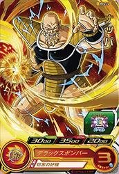 Super Dragon Ball Heroes / PBS-26 Nappa [foil]: Amazon.es ...