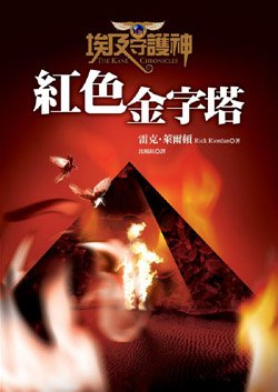 The Kane Chronicles: The Red Pyramid Chinese Edition