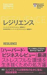 ハーバード・ビジネス・レビュー[EIシリーズ] レジリエンスの書影