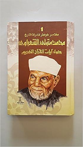 Summery Of Sha Rawi Thoughts On Quran مختصر خواطر فضيلة الشيخ محمد متولي الشعراوي حول آيات القرآن الكريم محمد متولي الشعراوي 9789770282960 Amazon Com Books