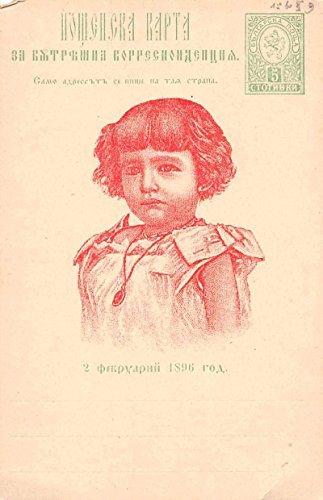 Bulgaria Baptism of Prince Boris 1896 Royalty Green Stamp Postcard J56933