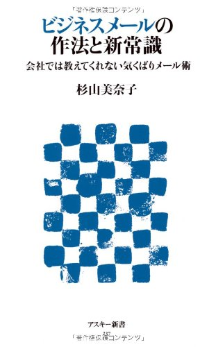 Download Attentive mail art that does not tell the new company common sense and manners of business e-mail (ASCII Shinsho) (2013) ISBN: 4048915886 [Japanese Import] pdf epub