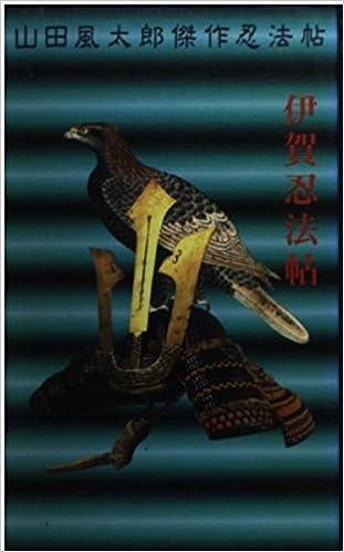Iga Ninja Art (Kodansha Novels Special - Yamada Taro wind ...