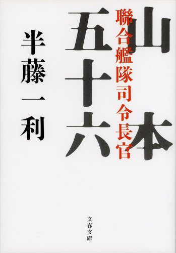 聯合艦隊司令長官 山本五十六 (文春文庫)
